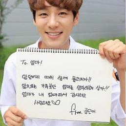 팬들에 사랑의 메시지…글씨까지 화제, 김소연 가상남편 곽시양