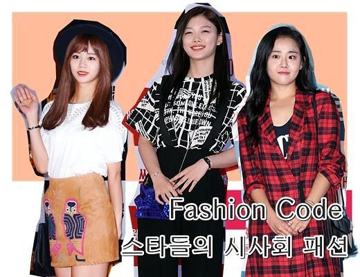 揭秘韩国女星试映会上的时尚密码