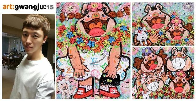 현대미술의 흐름 속 팝아티스트 한상윤의 행복한 작품들 - 아주경제