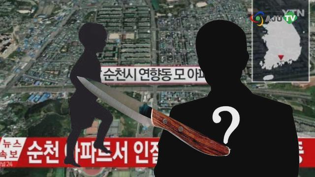 순천 어린이 인질극 종료, '아이가 뭔 죄?'…긴박했던 2시간의 여정