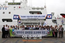 군산해경 3010함 일본 요코하마 입항