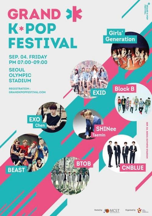 大型免费韩流演唱会4日隆重举行 EXO少女时代SHINee悉数亮相