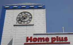 MBK以7.2万亿韩元收购Home Plus