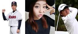 유희관과 3개월째 열애 양수진, 그 기간 전남친 김승혁과도 열애?