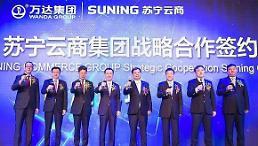 """.苏宁万达签约 开启中国零售史最大规模""""联姻""""."""
