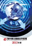 【社告】全球华媒齐聚韩国 促东亚经济一体化
