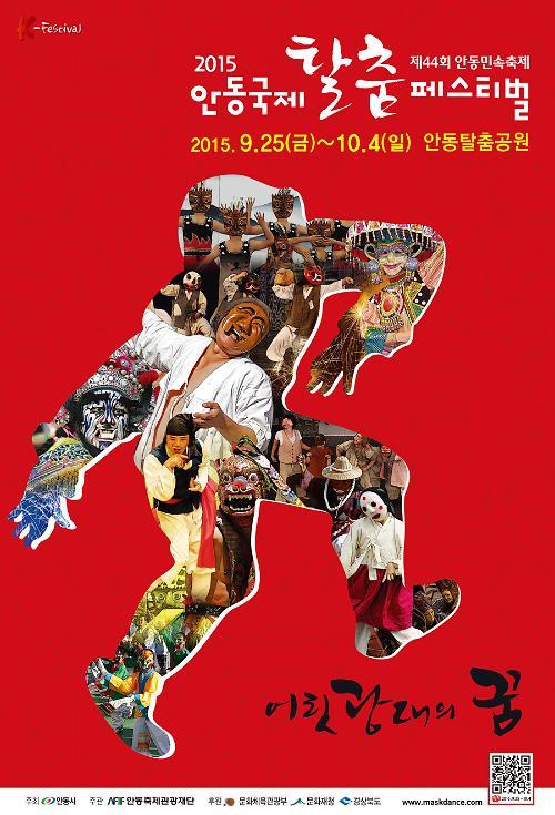 金秋十月 韩国各色庆典总汇