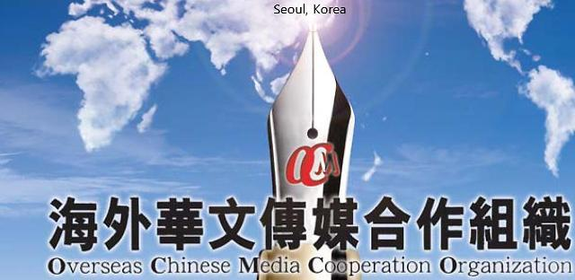 Conference of Overseas Chinese Media Cooperation Organization to open in Seoul Oct. 13