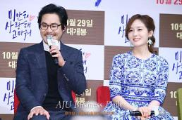 Actor Kim Sung-kyun, actress Sung Yuri star in upcoming film Sorry, I Love You, Thank You