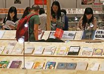 首尔国际书展在COEX举行