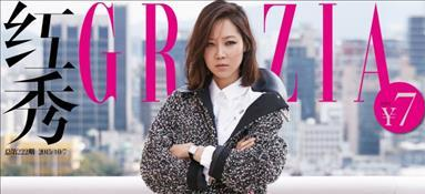 Gong cover girl of Grazia Chinas Oct. issue