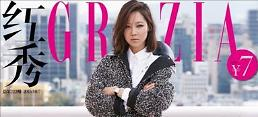 Actress Gong Hyo-jin cover girl of Grazia Chinas October issue