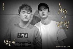 허각도 남남케미?…신곡 밤을 새 베이식과 역대급 콜라보레이션