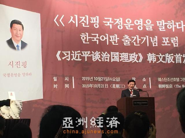 《习近平谈治国理政》韩文版首发式引韩各界关注