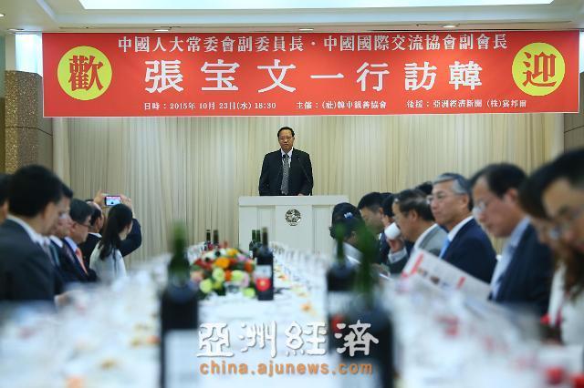人大副委员长张宝文出席韩中亲善协会招待会