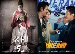 The Throne wins best picture award of 35th Korean Film Critics Association Awards