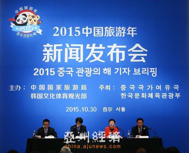 """2015韩国""""中国旅游年""""闭幕式下月1日首尔举办"""
