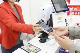 .韩中日电商一体化加速 法规及支付系统整合难度大.