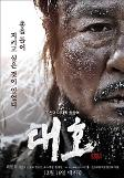 Korean historical action film The Tiger to open in North America in January 2016