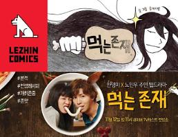 Dramatized Korean web cartoon hits Naver