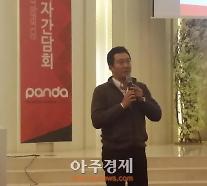 판다코리아닷컴, 사후면세점 체인화 나서…내년 매출, 올해比 10배 '1000억 목표'