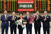 네오오토 코스닥시장 신규 상장 기념식 개최