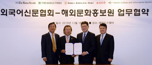 本报所属韩国外文新闻协会与海外文化宣传院签约