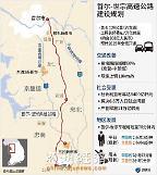 .首尔至世宗高速公路明年底动工 民间承担全额修建费用.