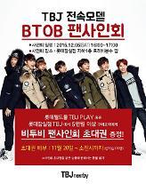 TBJ, 다음달 5일 비투비 팬 사인회 개최