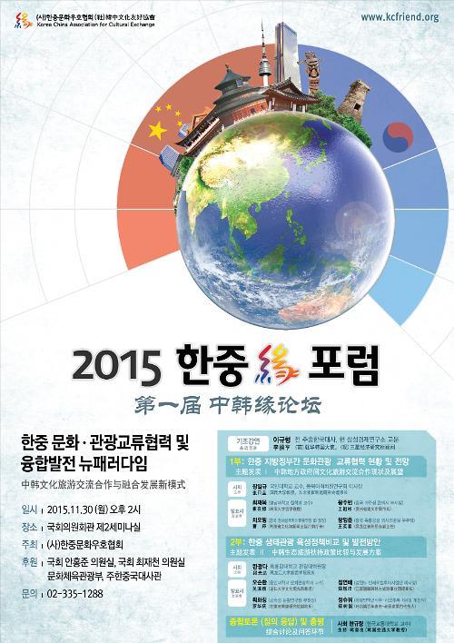 首届中韩缘论坛首尔举办 促文化旅游合作再升级