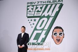 [기획] 싸이 신곡 나팔바지, 음원차트 1위 싹쓸이…뮤비도 인기