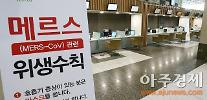 S. Korea lowers MERS alert level to lowest