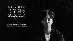 .Roy Kim今夜携新专辑《北斗七星》正式回归.