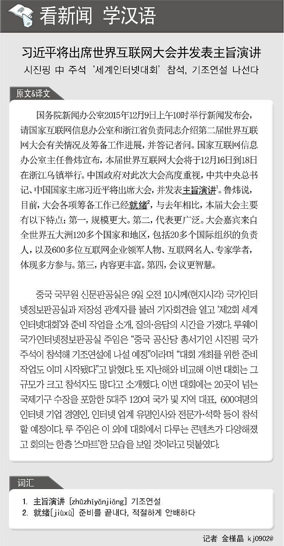 [看新闻学汉语] 习近平将出席世界互联网大会并发表主旨演讲