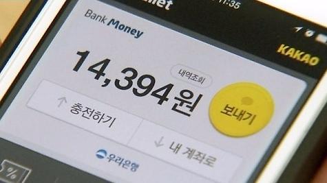 韩国明年起开放小额外汇市场 通讯软件亦可汇人民币