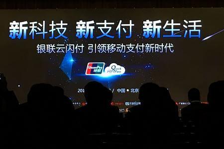 """中国银联联合多方共同发布""""云闪付""""叫板支付宝"""