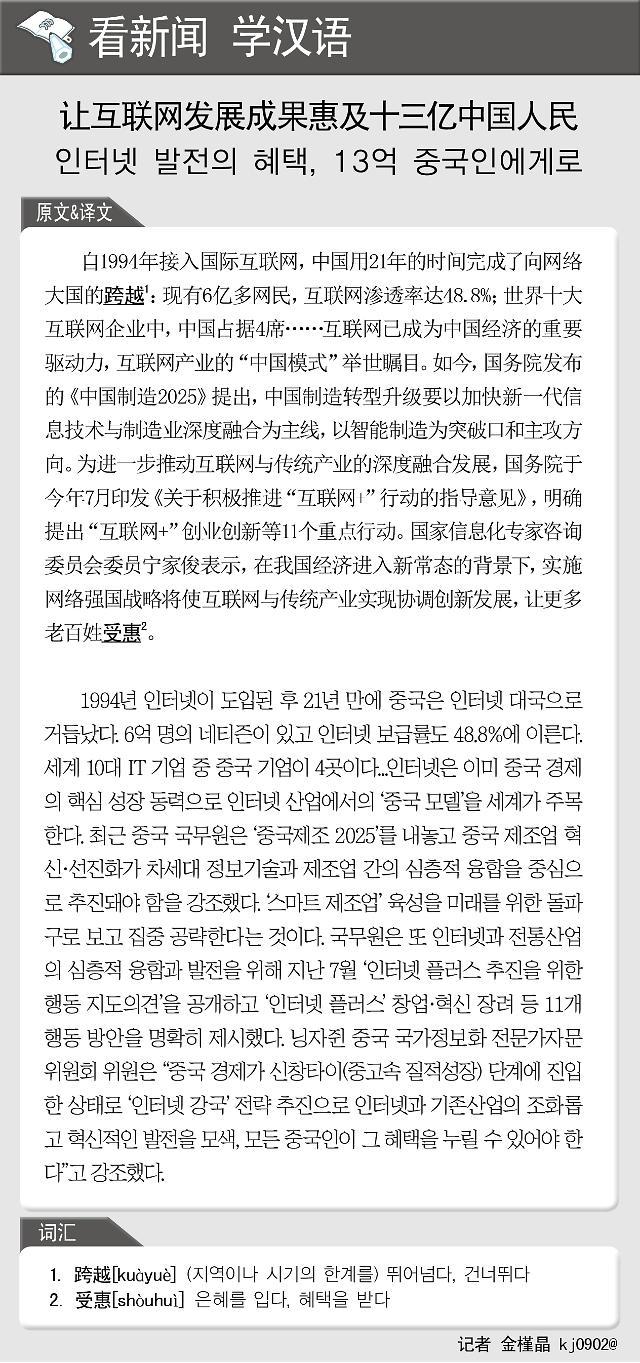 [看新闻学汉语] 让互联网发展成果惠及十三亿中国人民