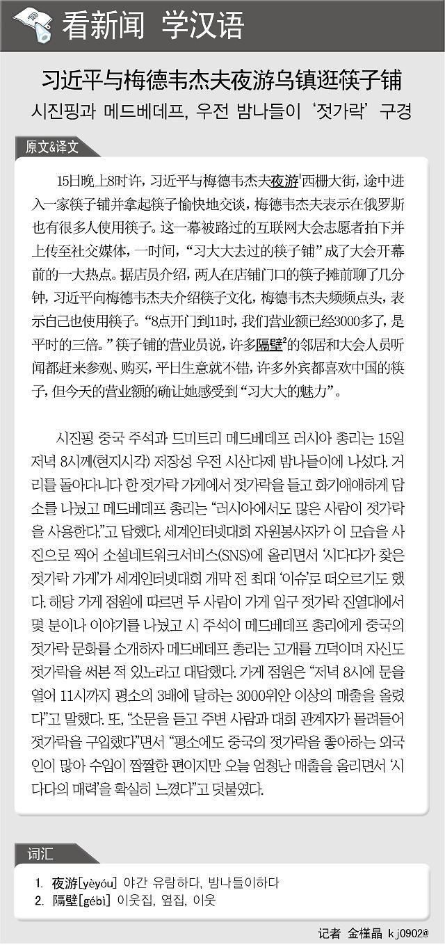[看新闻学汉语] 习近平与梅德韦杰夫夜游乌镇逛筷子铺