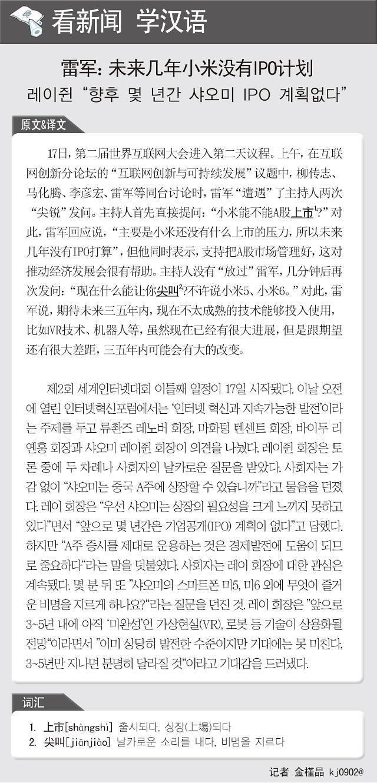 [看新闻学汉语] 雷军:未来几年小米没有IPO计划