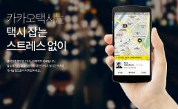Kakao Taxi records 50 million taxi requests