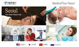 Seoul City opens website for medical tourists