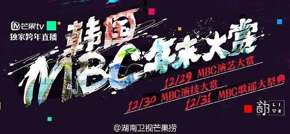 中国籍主持人加盟MBC年度颁奖礼转播