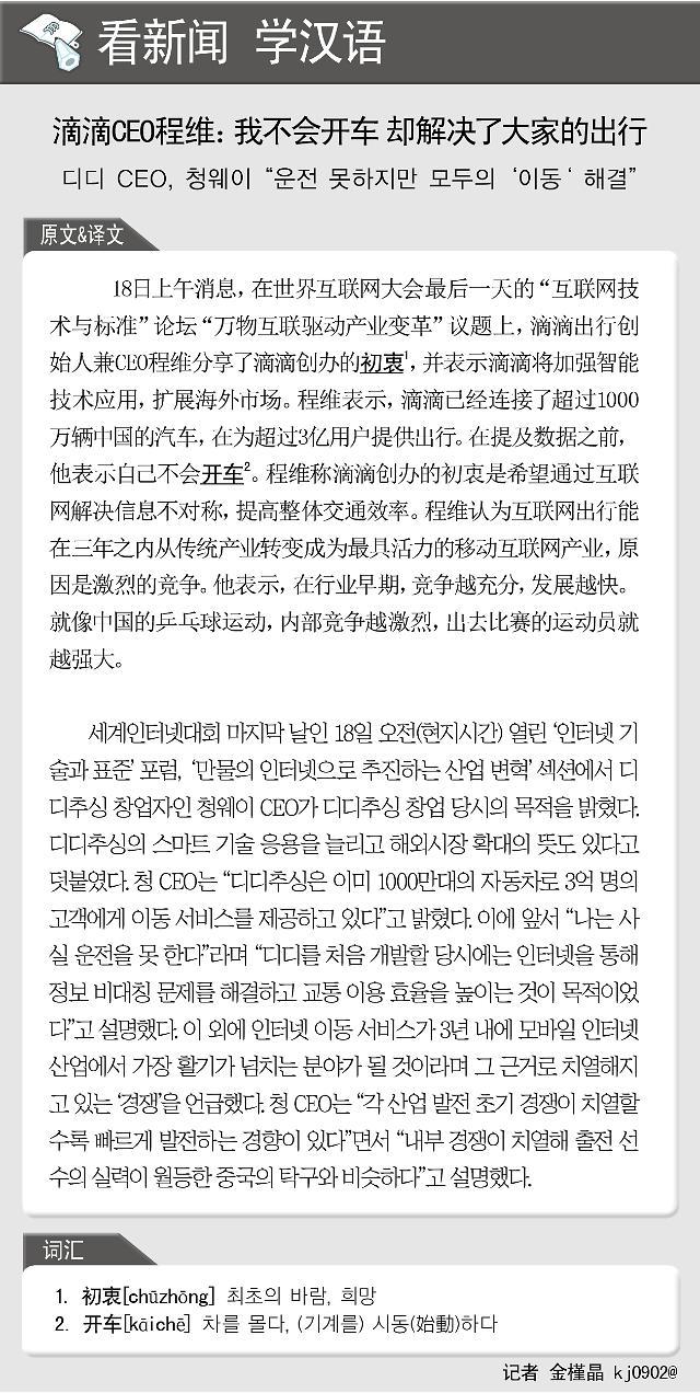 [看新闻学汉语] 滴滴CEO程维:我不会开车 却解决了大家的出行