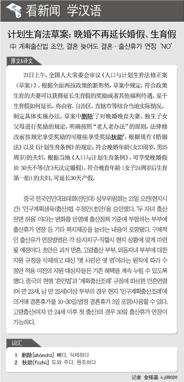 [看新闻学汉语] 计划生育法草案:晚婚不再延长婚假、生育假