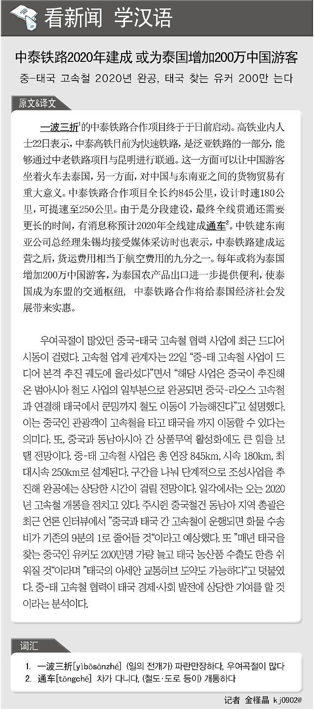 [看新闻学汉语] 中泰铁路2020年建成 或为泰国增加200万中国游