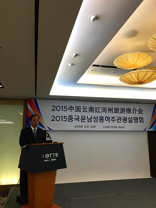 云南红河州旅游推介会在首尔召开 邀韩国业界共谋发展