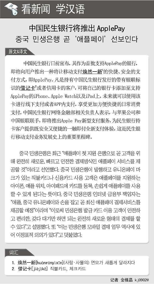 [看新闻学汉语] 中国民生银行将推出 Apple Pay