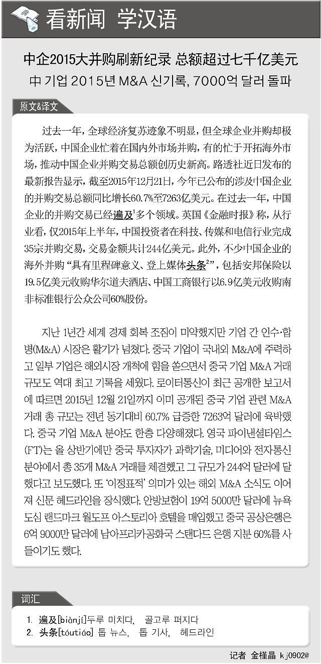 [看新闻学汉语] 中企2015大并购刷新纪录 总额超过七千亿美元