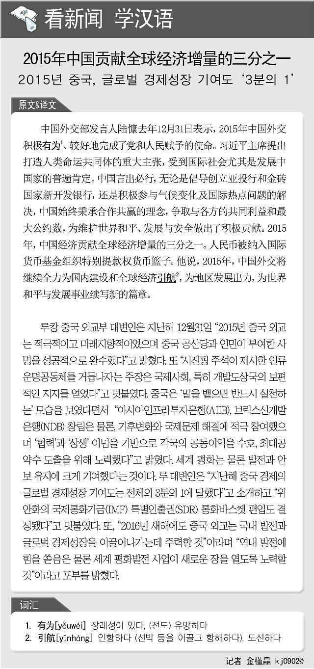 [看新闻学汉语] 2015年中国贡献全球经济增量的三分之一