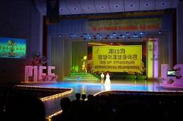 """.朝鲜唯一电影节""""平壤国际电影节""""将于9月开幕."""